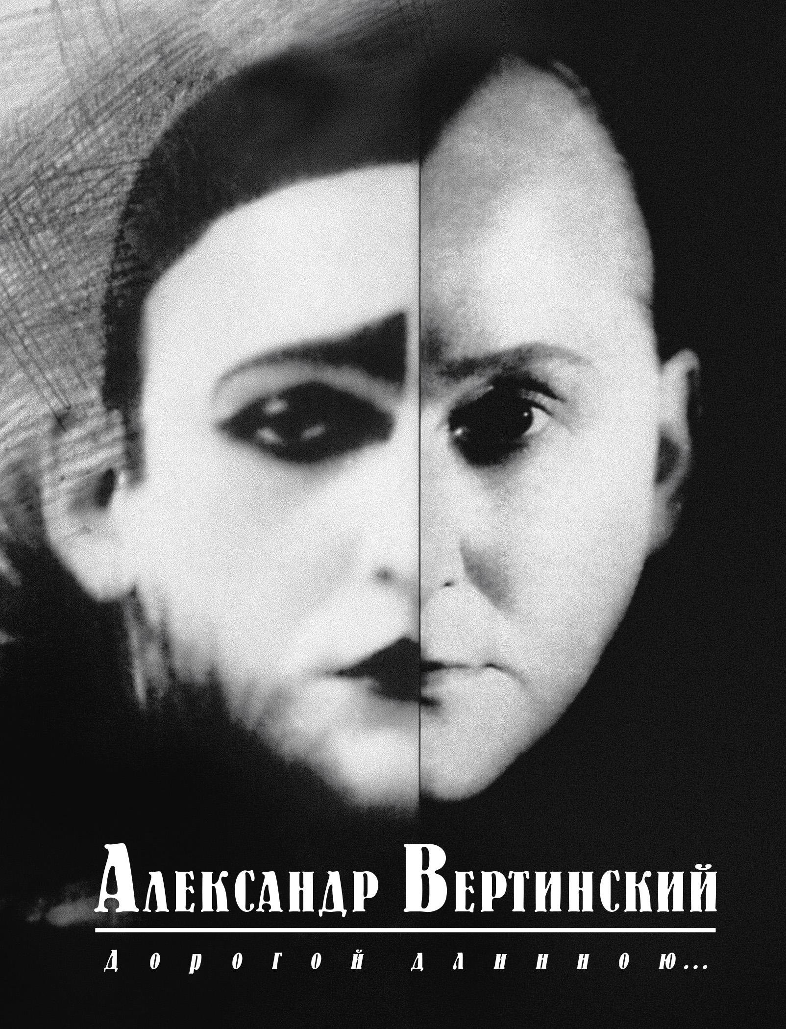 Вертинский А.Н. Дорогой длинною... александр вертинский песни любви cd