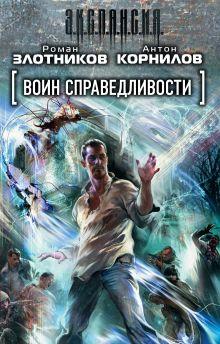 Злотников Р.В. - Воин справедливости (комплект из 3 книг) обложка книги
