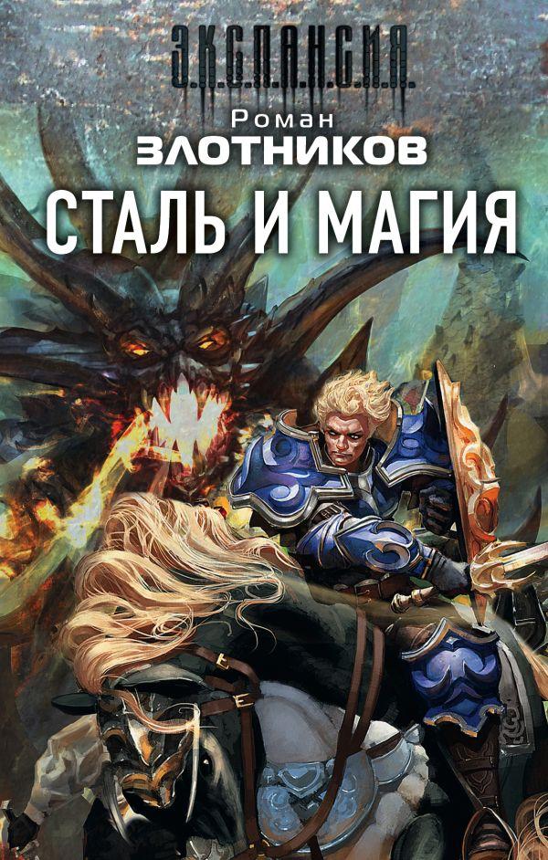 Сталь и магия (комплект из 4 книг) Злотников Р.В.