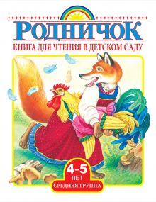 Толстой А.Н., Берестов В.Д., Барто А.Л. - Книга для чтения в детском саду. Средняя группа (4-5 лет) обложка книги