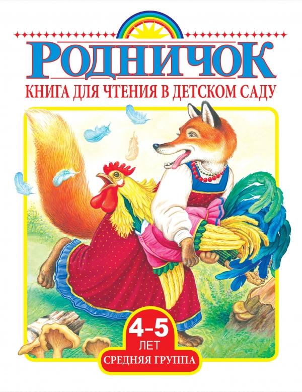 Книга для чтения в детском саду. Средняя группа (4-5 лет) Толстой А.Н., Берестов В.Д., Барто А.Л.