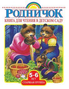 . - Книга для чтения в детском саду. Старшая группа (5-6 лет) обложка книги