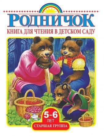 Книга для чтения в детском саду. Старшая группа (5-6 лет) .