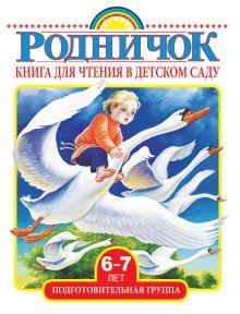 . - Книга для чтения в детском саду. Подготовительная группа (6-7 лет) обложка книги