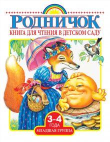 - Книга для чтения в детском саду. Младшая группа (3-4 года) обложка книги