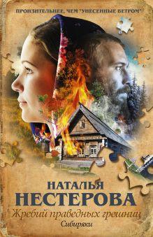 Нестерова Наталья - Жребий праведных грешниц. Сибиряки обложка книги