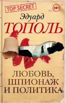 Тополь Э.В. - Любовь, шпионаж и политика (комплект из 4-х книг) обложка книги