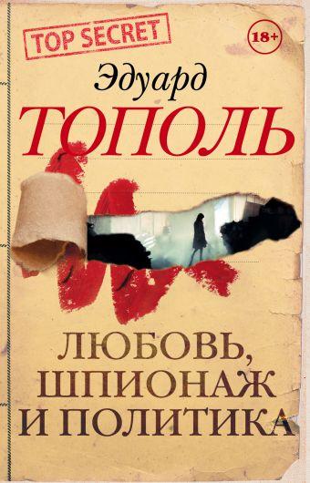 Любовь, шпионаж и политика (комплект из 4-х книг) Тополь Э.В.