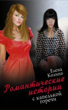Колина Е. - Романтические истории с капелькой горечи (комплект из 5 книг) обложка книги