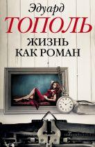 Жизнь как роман (комплект из 4-х книг)