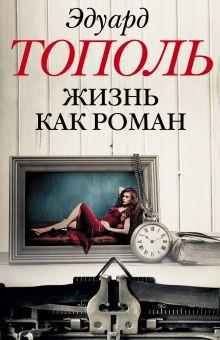 Тополь Э.В. - Жизнь как роман (комплект из 4-х книг) обложка книги
