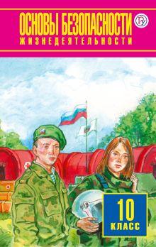 Фролов М.П., Косолапова М.В., Мишин Б.И. - ОБЖ. 10 класс. Учебник. обложка книги