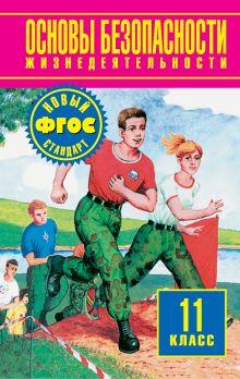 Фролов М.П., Шолох В.П., Косолапова М.В. - ОБЖ. 11 класс. Учебник. обложка книги