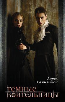 Гамильтон Л. - Темные воительницы обложка книги