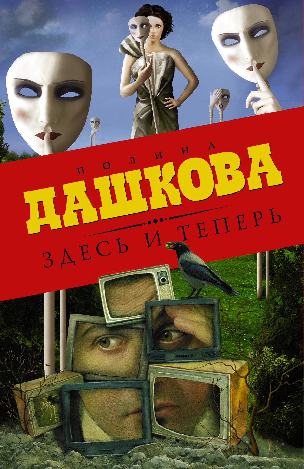 Дашкова П.В. Здесь и теперь (комплект из 3 книг) шу л радуга м энергетическое строение человека загадки человека сверхвозможности человека комплект из 3 книг