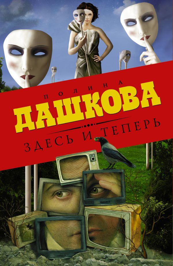Здесь и теперь (комплект из 3 книг) Дашкова П.В.