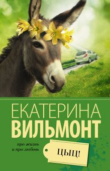 Вильмонт Е.Н. - Цыц! обложка книги