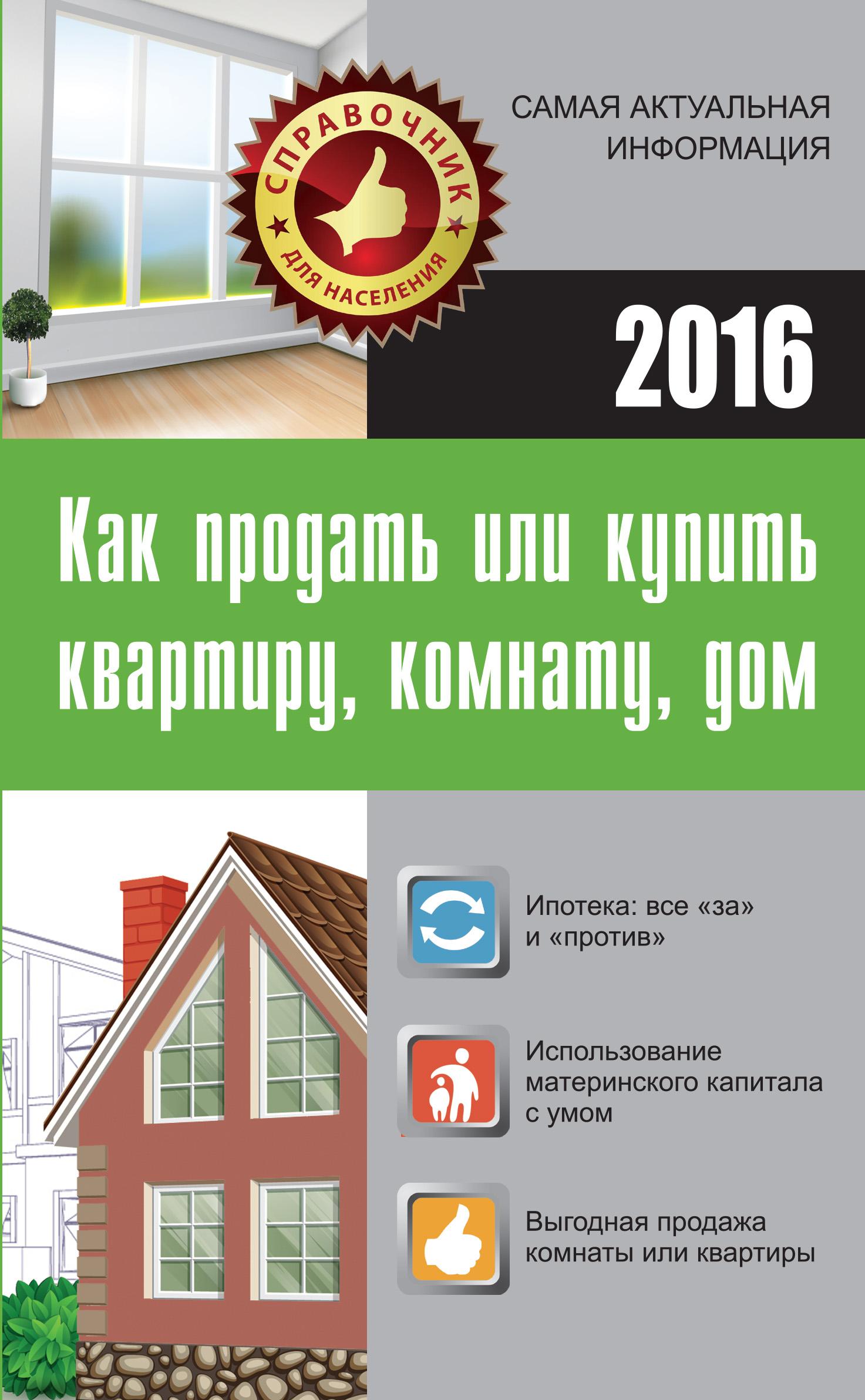 Как продать или купить квартиру, комнату, дом ( Кузьмина М.В.  )