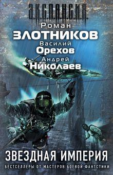 Звездная империя (комплект из 3 книг)