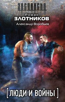 Люди и войны (комплект из 4 книг) обложка книги