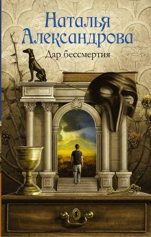 Александрова Наталья - Дар бессмертия обложка книги