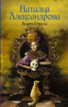 Александрова Наталья - Венец Гекаты обложка книги