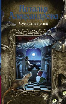 Сумрачная душа обложка книги