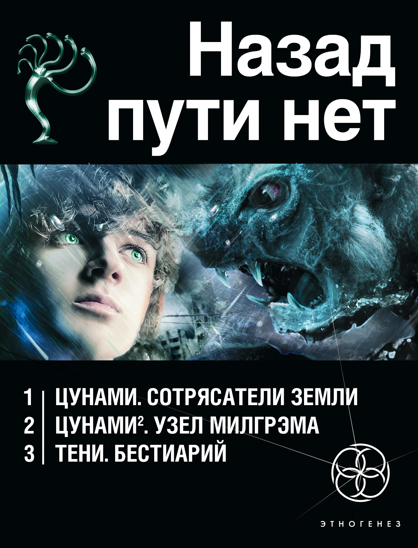 Лукьянов А., Наумов И. Назад пути нет (комплект из 3 книг) лукьянов а с цунами книга первая сотрясатели земли