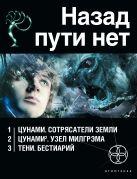 Лукьянов А., Наумов И. - Назад пути нет (комплект из 3 книг)' обложка книги
