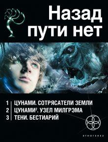 Назад пути нет (комплект из 3 книг) обложка книги