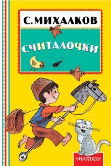 Михалков С.В. - Считалочки обложка книги