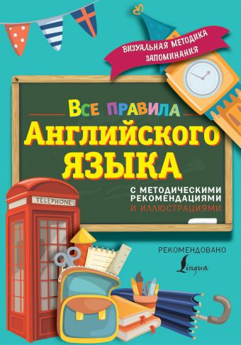 Все правила английского языка. С методическими рекомендациями и иллюстрациями Матвеев С.А.