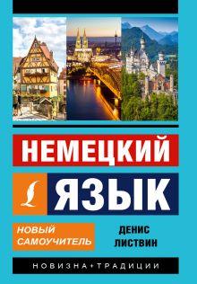 Листвин Д.А. - Немецкий язык. Новый самоучитель обложка книги