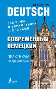 Листвин Д.А. - Современный немецкий. Практикум по грамматике обложка книги