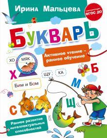 БУКВАРЬ обложка книги