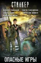 Громов А.Н., Гравицкий А.А. - Опасные игры (комплект из 4 книг)' обложка книги
