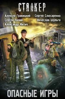 Громов А.Н., Гравицкий А.А. - Опасные игры (комплект из 4 книг) обложка книги