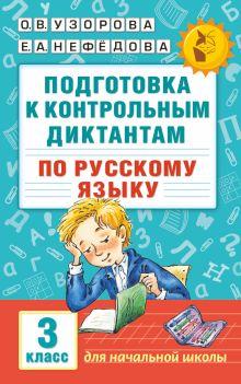 Узорова О.В., Нефедова Е.А. - Подготовка к контрольным диктантам по русскому языку. 3 класс обложка книги