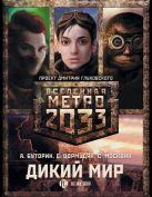 Буторин А.Р., Цормудян С.С., Москвин С.Л. - Метро 2033: Дикий мир (комплект из 3 книг)' обложка книги