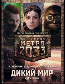 Метро 2033: Дикий мир (комплект из 3 книг) обложка книги