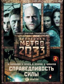 Метро 2033: Справедливость силы (комплект из 3 книг) обложка книги