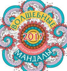 Вознесенская В. - Волшебные мандалы для раскрашивания на 2017 г. обложка книги