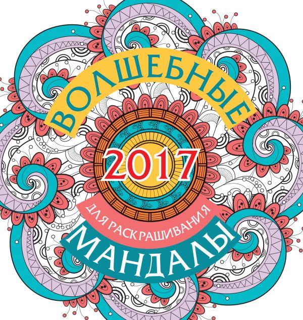 Волшебные мандалы для раскрашивания на 2017 г. Вознесенская В.