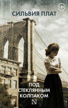 Плат С. - Под стеклянным колпаком обложка книги
