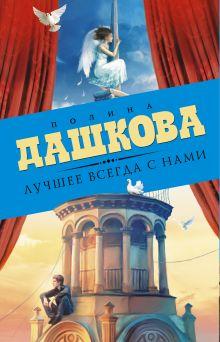 Дашкова П.В. - Лучшее всегда с нами (Комплект из 3 книг) обложка книги