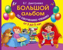 Дмитриева В.Г. - Большой альбом по обучению чтению от 3 до 5 лет обложка книги