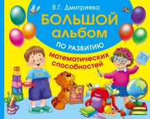 Тартаковская З.Д. - Большой альбом по развитию математических способностей обложка книги