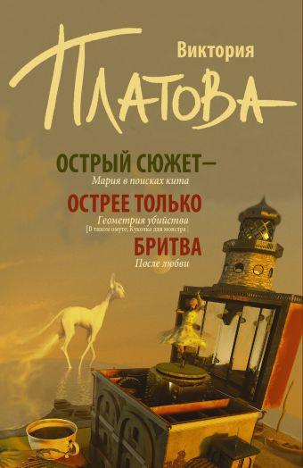 Острый сюжет - острее только бритва (Комплект из 3 книг) Платова В.Е.