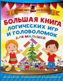 Дмитриева В.Г. - Большая книга логических игр и головоломок для малышей обложка книги