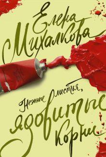Михалкова Е.И. - Нежные листья, ядовитые корни обложка книги